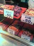 肉が小っこいとはいえ、1本50円の焼き鳥すごすぎ