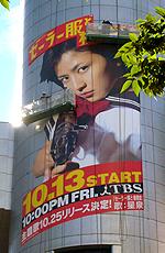渋谷109のセーラー服と機関銃の広告