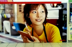 新宿の相武紗季のポスター