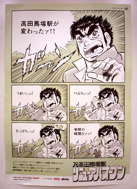 高田馬場駅改装告知ポスター 宮下あきら先生バージョン